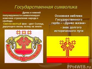 Государственная символика Основная эмблема Государственного герба – «Древо жизни