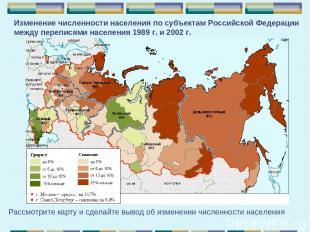 Изменение численности населения по субъектам РоссийскойФедерации между перепися