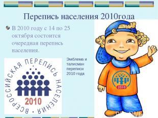 Перепись населения 2010года В 2010 году с 14 по 25 октября состоится очередная п