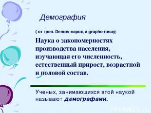 Демография ( от греч. Demos-народ и grapho-пишу) Наука о закономерностях произво
