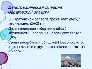 Демографическая ситуация Саратовской области В Саратовской области проживает 262