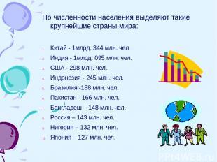 По численности населения выделяют такие крупнейшие страны мира: Китай - 1млрд. 3