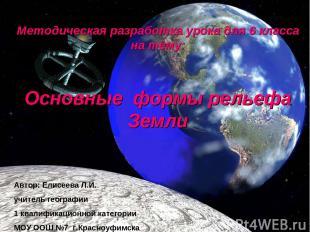 Методическая разработка урока для 6 класса на тему: Основные формы рельефа Земли