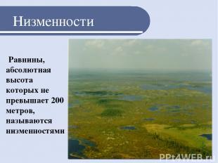 Низменности Равнины, абсолютная высота которых не превышает 200 метров, называют