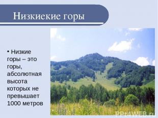 Низкиекие горы Низкие горы – это горы, абсолютная высота которых не превышает 10