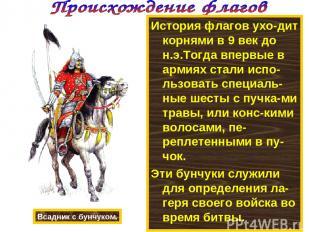 Всадник с бунчуком. История флагов ухо-дит корнями в 9 век до н.э.Тогда впервые