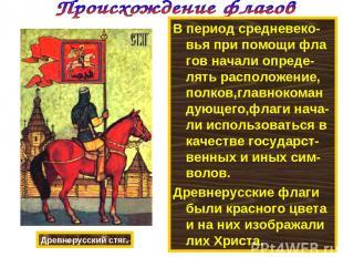 В период средневеко-вья при помощи фла гов начали опреде- лять расположение, пол