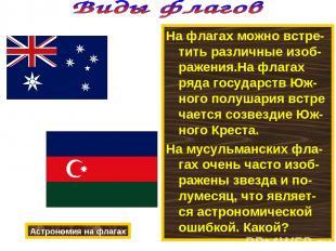 На флагах можно встре- тить различные изоб-ражения.На флагах ряда государств Юж-