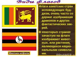 Флаги азиатских стран исповедующих буд-дизм, очень часто со держат изображения д