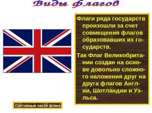 Флаги ряда государств произошли за счет совмещения флагов образовавших их го-суд