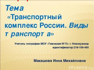 география 9 класс Тема «Транспортный комплекс России. Виды транспорта» Учитель г