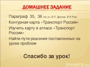 Параграф 35, 36 (по уч. В.П. Дронов, В.Я Ром). Контурная карта «Транспорт России