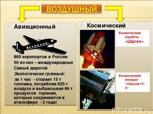 Авиационный 800 аэропортов в России 50 из них – международные Самый дорогой Экол