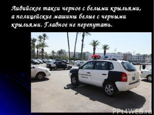 Ливийское такси черное сбелыми крыльями, аполицейские машины белые счерными к