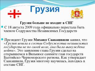 Грузия больше не входит в СНГ С 18 августа 2009 года официально перестала быть ч