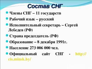 Члены СНГ – 11 государств Рабочий язык – русский Исполнительный секретарь – Серг