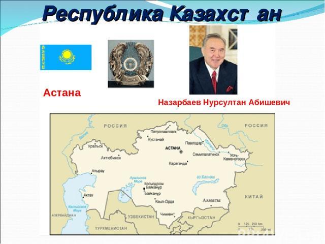Республика Казахстан Астана Назарбаев Нурсултан Абишевич