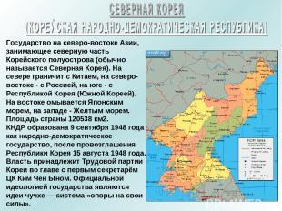 Государство на северо-востоке Азии, занимающее северную часть Корейского полуост