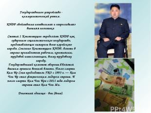 Государственное устройство - коммунистический режим. КНДР свойственна независима