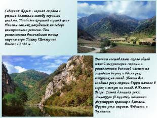 Северная Корея - горная страна с узкими долинами между горными цепями. Наиболее