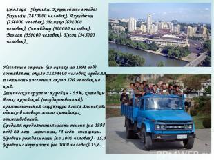 Столица - Пхеньян. Крупнейшие города: Пхеньян (2470000 человек), Чхонджин (75400