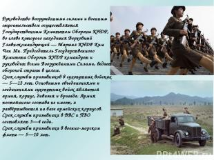 Руководство вооружёнными силами и военным строительством осуществляется Государс