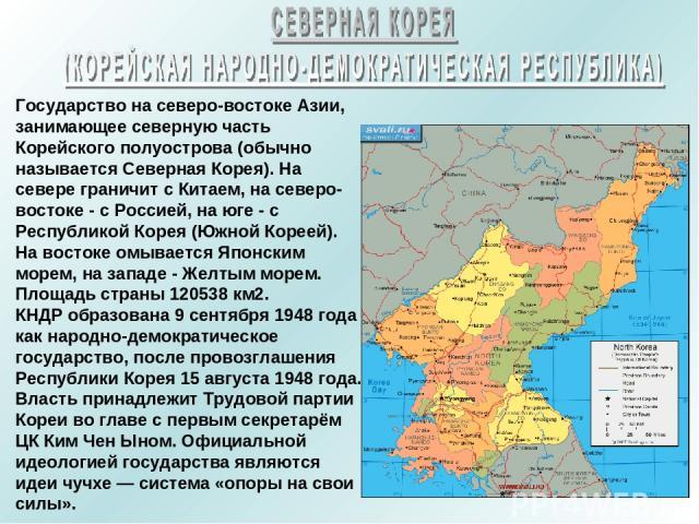 Государство на северо-востоке Азии, занимающее северную часть Корейского полуострова (обычно называется Северная Корея). На севере граничит с Китаем, на северо-востоке - с Россией, на юге - с Республикой Корея (Южной Кореей). На востоке омывается Яп…