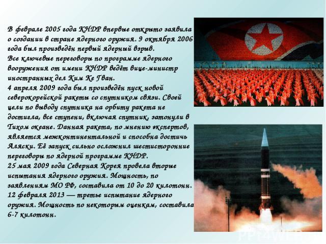 В феврале 2005 года КНДР впервые открыто заявила о создании в стране ядерного оружия. 9 октября 2006 года был произведён первый ядерный взрыв. Все ключевые переговоры по программе ядерного вооружения от имени КНДР ведёт вице-министр иностранных дел …