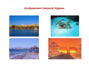 Изображения Северной Африки.