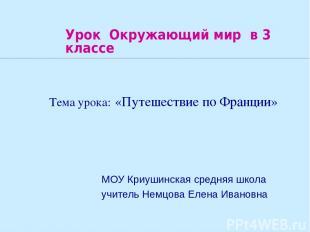 Урок Окружающий мир в 3 классе МОУ Криушинская средняя школа учитель Немцова Еле