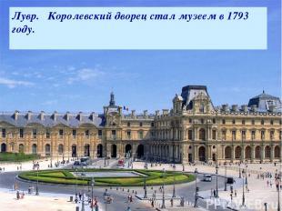 В 18 веке Лувр- мощная средневековая крепость. Здесь король хранил казну и архив