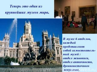 В музее 6 отделов, каждый представляет собой самостоятель- ный музей : отдел жив