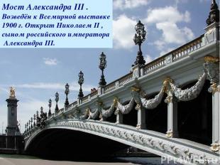 Мост Александра III . Возведён к Всемирной выставке 1900 г. Открыт Николаем II ,