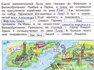 Сене мост Александра 3. Эйфелева башня Темзе Биг- Бен Над самолёте перелетел в