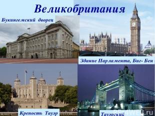 Великобритания Букингемский дворец Тауэрский мост Здание Парламента, Биг- Бен Кр