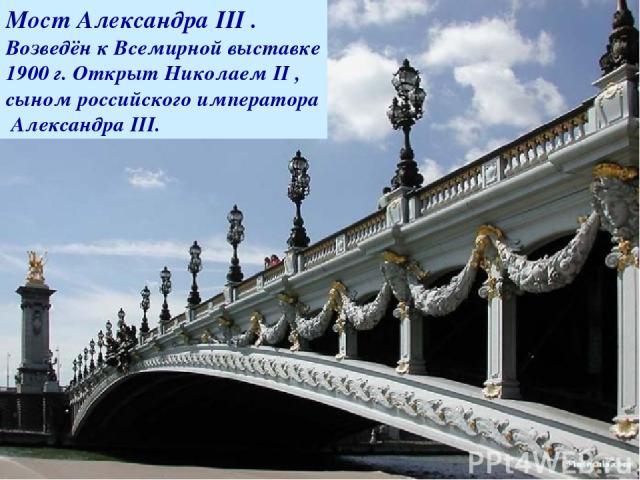 Мост Александра III . Возведён к Всемирной выставке 1900 г. Открыт Николаем II , сыном российского императора Александра III.