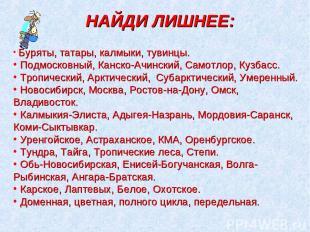 НАЙДИ ЛИШНЕЕ: Буряты, татары, калмыки, тувинцы. Подмосковный, Канско-Ачинский, С