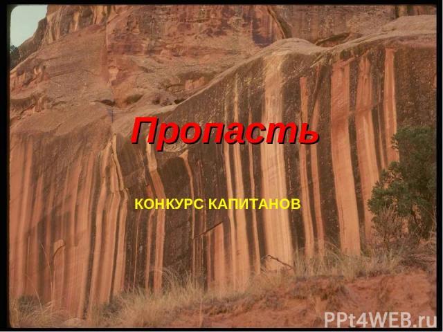 Пропасть КОНКУРС КАПИТАНОВ