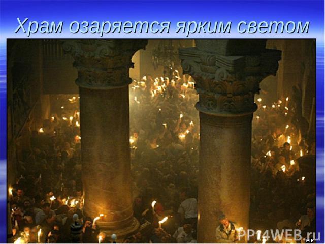 Храм озаряется ярким светом