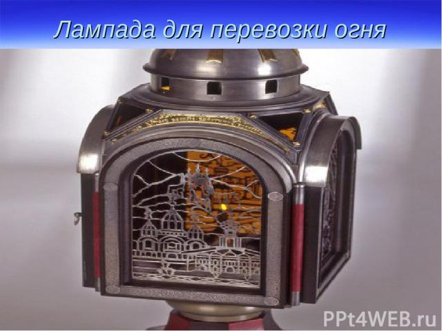 Лампада для перевозки огня