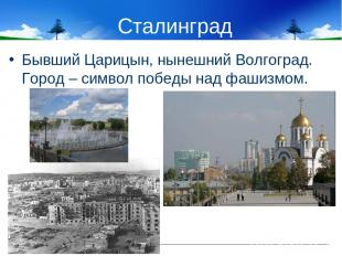 Сталинград Бывший Царицын, нынешний Волгоград. Город – символ победы над фашизмо