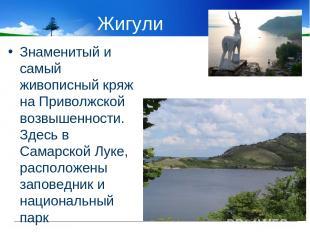 Жигули Знаменитый и самый живописный кряж на Приволжской возвышенности. Здесь в
