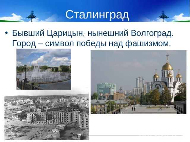 Сталинград Бывший Царицын, нынешний Волгоград. Город – символ победы над фашизмом.