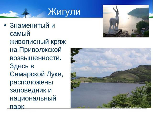 Жигули Знаменитый и самый живописный кряж на Приволжской возвышенности. Здесь в Самарской Луке, расположены заповедник и национальный парк