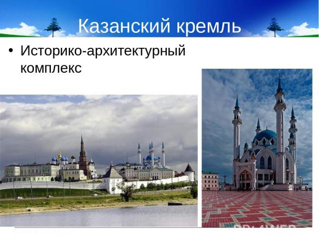 Казанский кремль Историко-архитектурный комплекс