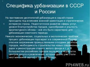 Специфика урбанизации в СССР и России На протяжении десятилетий урбанизация в на