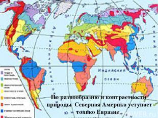По разнообразию и контрастности природы Северная Америка уступает только Евразии