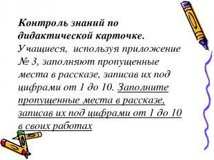 Контроль знаний по дидактической карточке. Учащиеся, используя приложение № 3, з