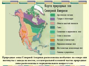 Природные зоны Северной Америки расположены необычно: на севере они вытянуты с з