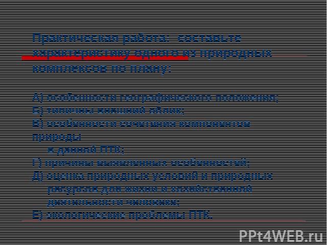 Практическая работа: составьте характеристику одного из природных комплексов по плану: А) особенности географического положения; Б) типичны внешний облик; В) особенности сочетания компонентов природы в данной ПТК; Г) причины выявленных особенностей;…